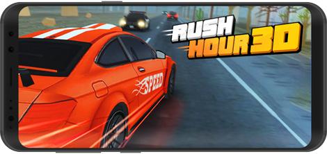 دانلود بازی Rush Hour 3D 20201126 - ماشین جنگی برای اندروید + نسخه بی نهایت