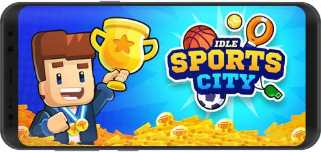 دانلود بازی Sports City Tycoon - Idle Sports Games Simulator 1.6.2 - تجارت از ورزش برای اندروید + نسخه بی نهایت