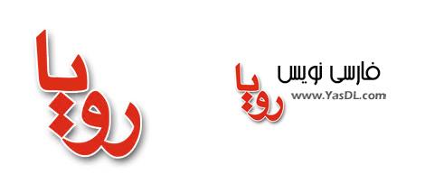 دانلود فارسی نویس رویا - Farsi Nevis Roya 1