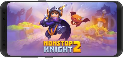 دانلود بازی Nonstop Knight 2 - Action RPG 2.3.1 - شوالیه توقف ناپذیر 2 برای اندروید + نسخه بی نهایت