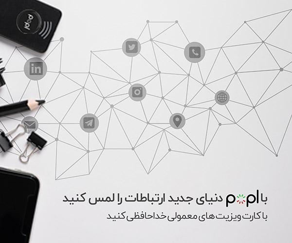 Popl Card - با Popl؛ تمام اکانت های شبکه های اجتماعی خود را به اشتراک بگذارید!