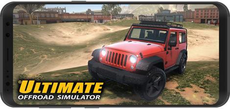 دانلود بازی Ultimate Offroad Simulator 1.3.2 - شبیهساز آفرود برای اندروید + نسخه بی نهایت