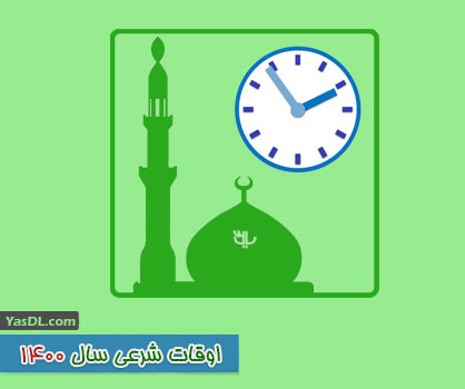 اوقات شرعی سال 1400 برای تهران + ماه رمضان ۱۴۰۰ PDF