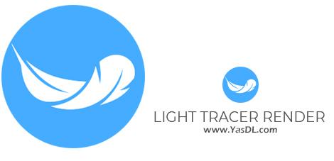 دانلود Light Tracer Render 1.9.1 - نرم افزار رندر حرفهای و آسان 3 بعدی