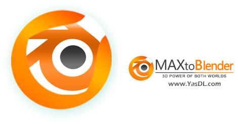 دانلود MaxToBlender 3.2 - پلاگین مشترک برای تری دی مکس و بلندر