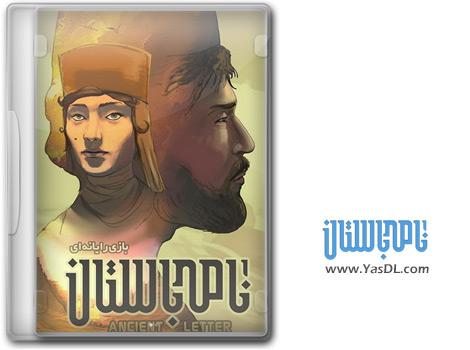 اخباردانلود بازی نامه باستان – بازی رایانهای ایرانی   روایتگر پهلوان و پهلوانی در ایران باستان