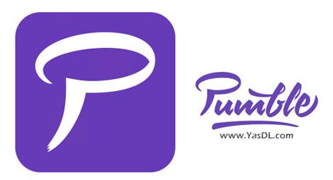 دانلود Pumble 1.3.18 - نرم افزار چت و گفتگوی تیمی؛ متناسب با نیاز مشاغل