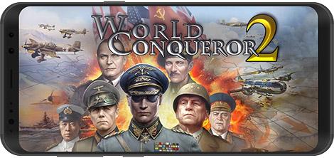 دانلود بازی World Conqueror 2 1.3.10 - فاتح جهان 2 برای اندروید + نسخه بی نهایت