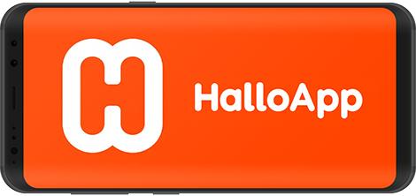 دانلود HalloApp 0.172 - شبکه اجتماعی هالو اپ برای اندروید