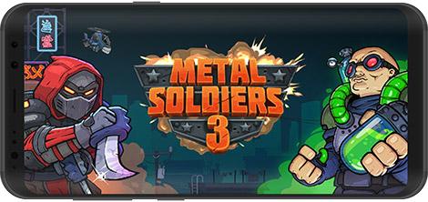 دانلود بازی Metal Soldiers 3 2.91 - سربازان آهنین 3 برای اندروید + نسخه بی نهایت