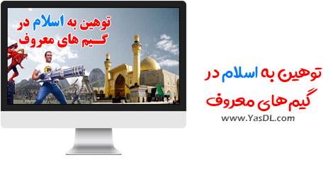 توهین به ادیان و مقدسات اسلامی در بازیهای کامپیوتری + ویدیو