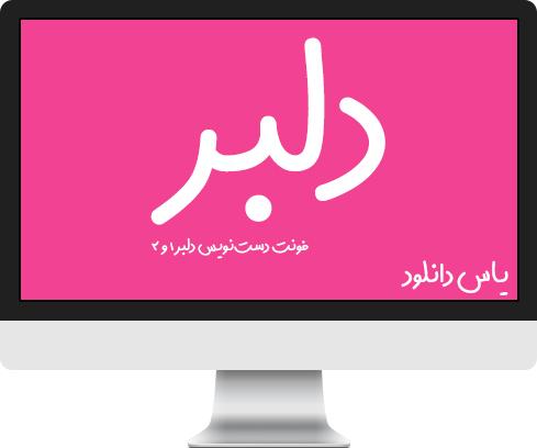 دانلود فونت دلبر 1 / دلبر 2 - یک قلم فارسی و دستنویس با روحیهای عاشقانه و رمانتیک