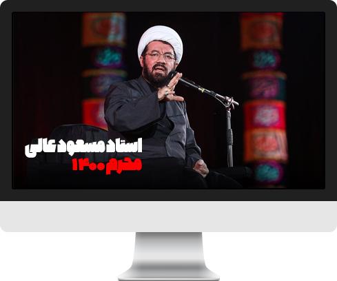 دانلود مجموعه سخنرانی حجت الاسلام مسعود عالی - محرم 1400