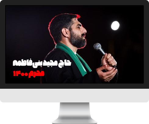 دانلود نوحه و مداحی حاج مجید بنی فاطمه محرم 1400