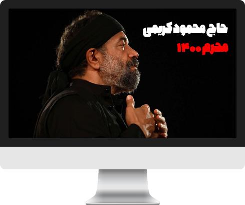 دانلود نوحه و مداحی حاج محمود کریمی محرم 1400