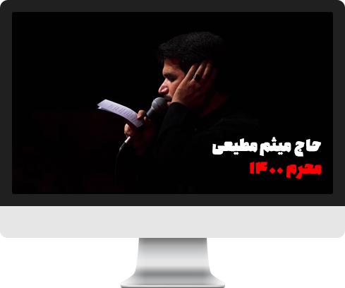 دانلود نوحه و مداحی حاج میثم مطیعی محرم 1400
