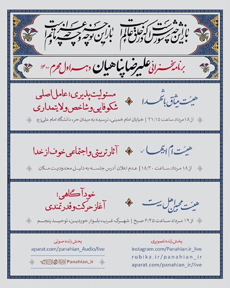 دانلود مجموعه سخنرانی حجت الاسلام علیرضا پناهیان - محرم 1400