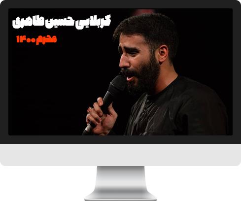 دانلود نوحه و مداحی کربلایی حسین طاهری محرم 1400