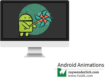 دانلود آموزش «اندروید یوزر اینترفیس» : انیمیشنها در اندروید - Android Animations - RAYWENDERLICH - جلسه چهارم