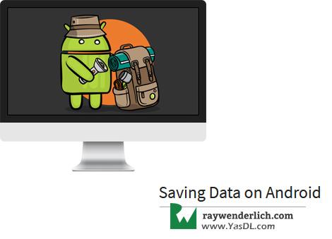 دانلود آموزش «دادهها در اندروید و ارتباط با شبکه» : ذخیره داده در اندروید - Saving Data on Android - RAYWENDERLICH - جلسه اول